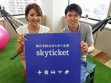 """【航空券手配スタッフ】人気オンライン旅行サイト""""skyticket""""の航空券手配の受付♪*≪週3/4h~≫シフト申告制で安心!旅行好きな方必見の社割も◎"""