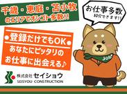 千歳・恵庭・苫小牧のお仕事につよい「セイショウ」がお仕事探しをサポートしますよ★登録だけでもOKです◎