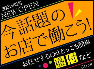 ◆3月5日OPENしました◆ 新しいフードホール大盛況! 平日のみ/土日のみもOK★ ■■5月末まで時給1100円■■