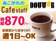 ドトール好きにはたまらない♪ 従業員割引があるのでコーヒー・スイーツもお得に楽しめます☆