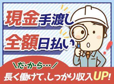 月24万円の高月収GETも可能♪ しっかり稼ぎたい方、必見です!