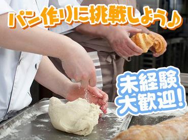 【ベーカリースタッフ】大手商業施設で働ける!未経験大歓迎!さらに高時給1200円♪パンの作り方、先輩スタッフが教えます!ブランクある方も大歓迎♪