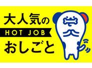 地域密着!「この街で働きたい!」 そんなあなたにピッタリなお仕事★* ホットスタッフで初めての派遣も安心してスタート!