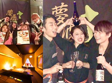 【日本酒バーStaff】*◆話題の人気店が9月に新店OPEN◆*おしゃれ日本酒Barでバイトデビュー♪+゜まかない無料★テスト休み/旅行etc.シフト融通◎
