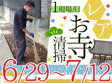 ≪15~20名採用予定!≫ お寺掃除ツアーバイトに参加するチャンス! 面接地の本社は駅チカでアクセス抜群☆