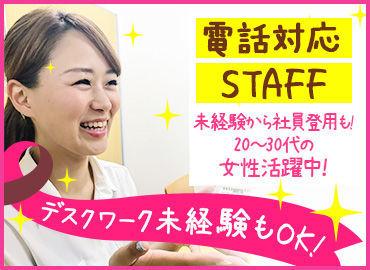 【電話応対Staff】★オフィスワークデビューさんも大歓迎★うれしい日払い\(^o^)/20~40代の方々を中心に多数活躍中☆