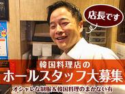 韓国料理の知識も自然とついちゃいますよ★友達にジマンできるかも!?