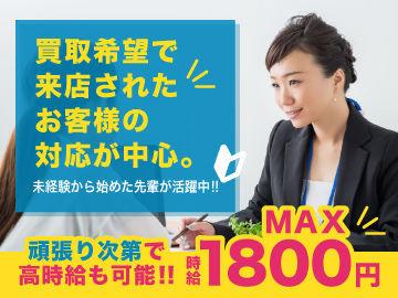 高時給!!MAX1800円 未経験からでも問題ございません!!