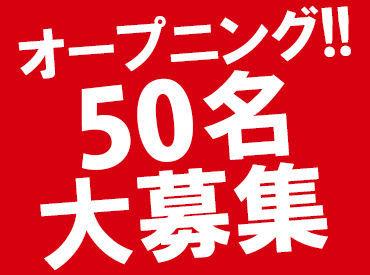 \\スタッフ大量募集中!!// 土日祝は時給50円UP♪ ★高校生さんも歓迎★