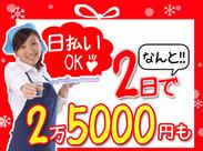 2日間で2万5000円稼げる高収入バイト! 翌日払いOK&激短1日もOK♪土日のみなので、かけもちもOK☆