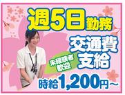 販売・接客が好きな方、大歓迎!! 高時給1200円~♪しっかり稼げますよ♪ ※画像はイメージです