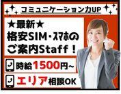 ★☆未経験OK☆★ 専任スタッフの充実のサポート+研修で、 どなたも安心のお仕事スタート! ※画像はイメージです