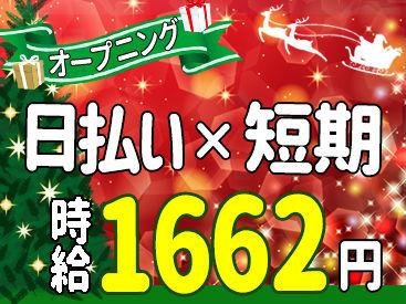 【シール貼り/ピッキング】■-------------■圧倒的高時給1662円完全全額日払い振込⇒振込手数料無料■-------------■