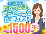 。.:*・゚+夏デビュー歓迎。.:*・゚+ はじめての接客WORKにチャレンジ★