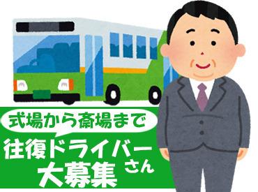 【送迎ドライバー】「退職後も、まだ働きたい!」そんなアナタを応援します♪《大型バスドライバー募集》長距離運転はないから安心◎