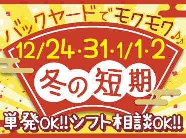 【単発OK】12月24日/31日・1月1日/2日! 上記以外も勤務できます♪ お気軽にご相談ください!