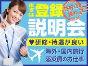 旅に関する知識が自然と身につくので、自分が旅行するときにも役立つ★勤務地は日本全国、全世界中!