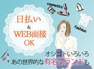 フィールドサーブジャパンは人気のお仕事を多数ご用意しています♪ あなたに合ったお仕事を一緒に見つけましょう!