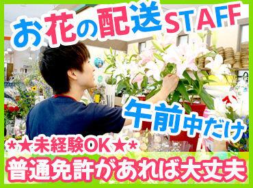 \\自分のペースで無理なくお仕事♪// 身近なスーパーのお花屋さん★*。 花を通してお客様に幸せな気持ちをお届け♪