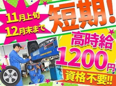 【ネッツトヨタで高時給バイト】 未経験でも時給1200円! 稼ぐチャンスは今ですよ!