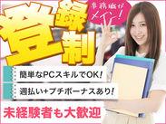 2月採用特典! 入社祝金(プチボーナス)を3万円プレゼント♪ ※詳細はお問合せください