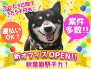 【新オフィスオープン♪】気になったお仕事は、アプリから即予約(*`・ω・*)なんと通常時給MAX1750円も!?楽しく稼げますよ♪