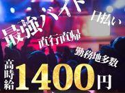 プチボーナスあり☆10日で3現場→3000円!!☆20日で10現場→10000円!!☆既存登録者はお友達を紹介すると初勤務時に1500円GET!!