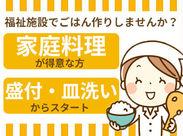 \未経験スタートOK/ あったかくて美味しいお料理作りをお願いします♪利用者さんの笑顔を増やすお仕事です
