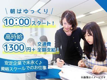 【一般事務】☆【上野】・【五反田】同時募集!☆事務経験を活かして働きませんか!