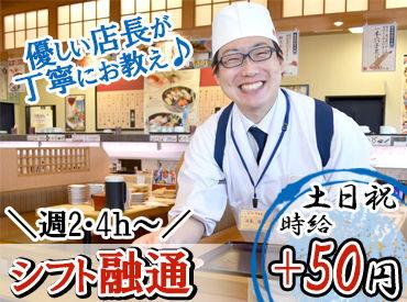 【土日祝時給50円UP!】 「きらら寿司」で楽しくバイトしよう◎ 学生・主婦・フリーターなど幅広いスタッフ活躍中!