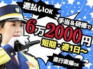 <初回給料日に4万6000円GET!?> 初任研修(4日間)3万2000円に加えて、1勤務終了後にスタート応援手当1万4000円を支給!