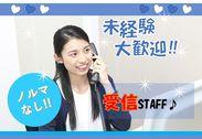 未経験大歓迎♪ ノルマなし!充実の研修とマニュアル完備の受信スタッフ職で安心・安定で働けます♪