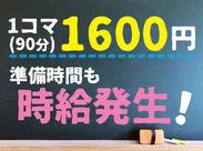 お馴染み明光義塾で、先生デビューしませんか♪週1日~勤務OKですよ!