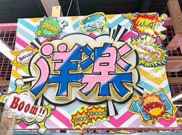 """【制作STAFF】""""魅せ方""""は自由★万代書店を飾るのは君だ!!絵を描いたり、文章を書くのが好きな人歓迎♪みんなで一緒に楽しいお店を創ろう☆"""