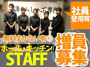 ≪事業拡大のため増員募集!≫ 飲食店での勤務経験がある方は大歓迎◎ 安定勤務が叶います! 正社員登用実績多数あり♪