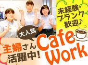 「扶養控除内」「生活費を稼ぐためにフル勤務」「月●万円ぐらい」など、希望収入に合わせたシフト作成も可能です♪