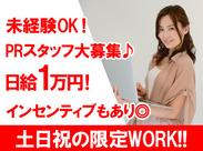 高日給1万円♪ 短期間でサクッと稼げちゃう! インセンティブもあり更に稼げます◎