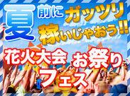 <シフト申告制♪>◆短期OK◆今なら入社祝金5万円GET♪Wワークも/がっつりシフトも◎