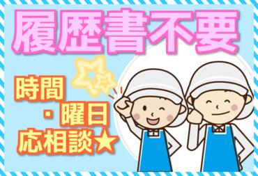 【軽作業Staff】◆◆未経験OK!カンタン軽作業◆◆週3~×4h~OK♪授業終わり、お子さんのお迎え時間まで、フルタイムでガッツリなど★