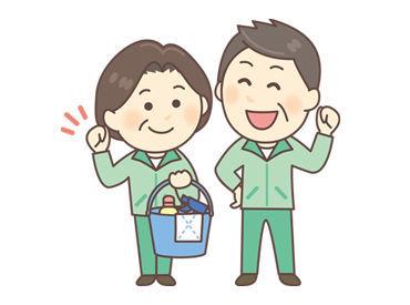20~50代のスタッフが活躍中です! パートの経験がなくても大丈夫♪ いつもの家事の延長でできるお仕事です!!