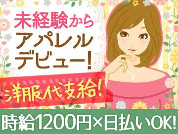 【アパレル販売】≪お祝い金4万円≫「オシャレじゃないけど興味ある」軽い気持ちでOK♪未経験からアパレルデビューしちゃお☆・。