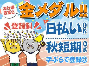 【おもちゃのシール貼り】\モクモク作業♪ペタっと貼るダケ/【簡単×楽しい】仕事たくさん!!東京&神奈川の通いやすい場所で◎シフトはスマホで30秒♪