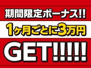 【ホールStaff】\4月末までに入店した方限定♪/■はじめは特別時給3000円!!■お給料とは別にボーナス9万円も!■週払い制★当日・即日採用