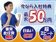 入社特典最大50万円!! 寮費無料◎即入寮!
