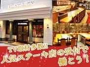大人気のステーキ専門店☆ 働きやすいお店として、スタッフの定着率も抜群! 英語を活かしてお仕事できますよ◎