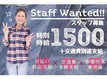 【販売STAFF】寮完備!日払いOKの好待遇!はじめてのアパレルバイトの方も安心して働けますよ!