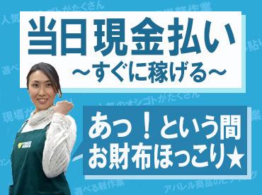 【100円商品の仕分け・袋詰め】登録制だから、空いている日に働けるのが好評♪予定の立てにくい新生活でも、働きやすさは、ダントツです!!