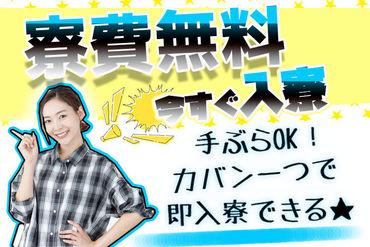 選べる特典多数あり★ 6万円以上の寮費が無料! スピード入寮対応いたします♪