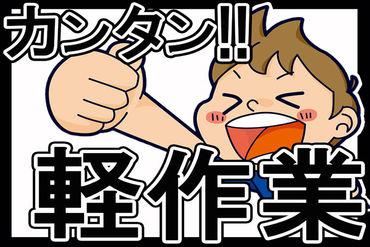 ☆*★*☆*★*☆*★*☆★*☆★*☆ 初心者でも安心の軽作業でのお仕事 ☆*★*☆*★*☆*★*☆★*☆★*☆