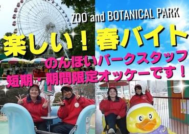 【アトラクションstaff】GW限定バイトOK~(●p´∀`)q遊園地?動物園?植物園?⇒すべての要素が融合した新感覚テーマパーク楽しめること、間違いナシ